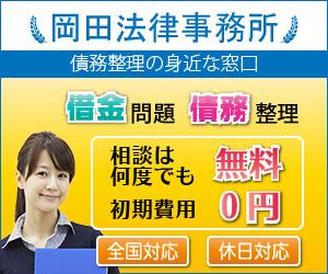 債務整理のことなら岡田法律事務所