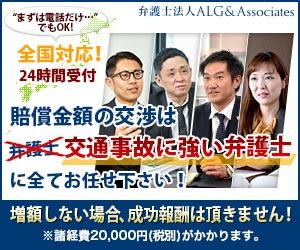 交通事故のことなら 弁護士法人ALG&Associatesまで
