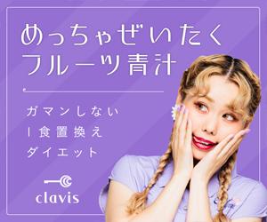人気モデルぺこちゃんも愛用のダイエット青汁