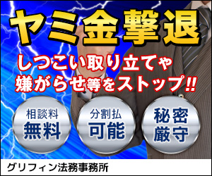 【ヤミ金対応】グリフィン法務事務所