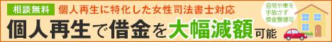しおり綜合法務事務所 個人再生プロモーション
