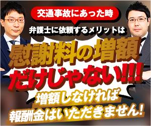 【交通事故】弁護士法人あまた法律事務所