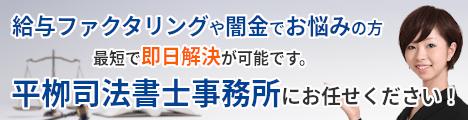 【給料ファクタリング 返金請求】平柳司法書士事務所