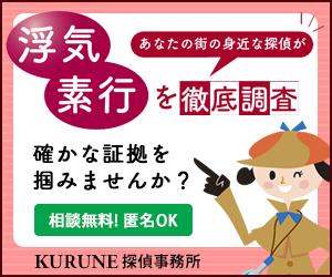 浮気調査、素行調査ならKURUNE探偵事務所にお任せ下さい!