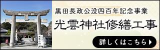 【クラウドファンディング】黒田長政公没400年記念事業 光雲神社修繕工事